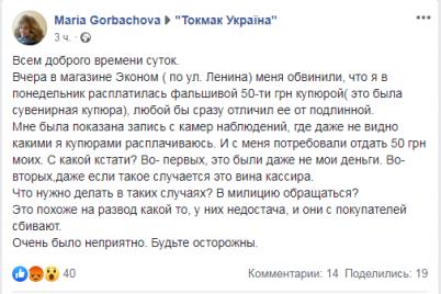 zhitelniczu-zaporozhskoj-oblasti-obmanuli-v-supermarkete-foto.png