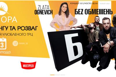 zlata-ognevich-kraft-i-chirlidery-10-neobychnyh-idej-dlya-vyhodnyh-v-zaporozhe.png