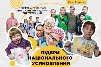 zminiti-dolyu-ditini-programa-i-portal-rinat-ahmetov-dityam-siritstvu-ni-vidznachayut-chergovu-richniczyu.jpg