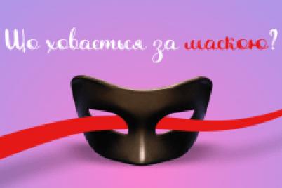 znaj-svij-kozir-zaporizkij-blagodijnij-fond-doluchivsya-do-kampanid197-proti-nasilstva.png