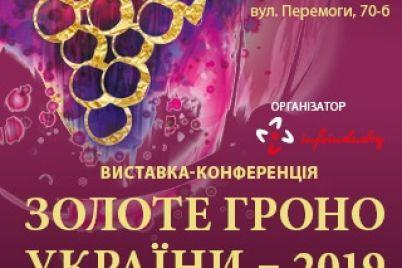 zolotaya-grozd-ukrainy-2019-v-zaporozhe-projdet-vystavka-konferencziya-po-vinogradarstvu-1.jpg