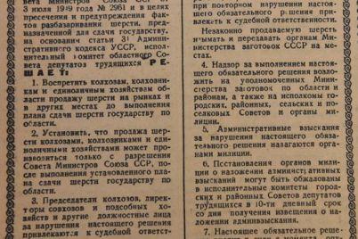 zolotoe-runo-kolhoznogo-stroya-kak-stalinskij-rezhim-sherstil-zaporozhskuyu-oblast.jpg