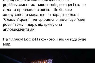 zound-festival-zaporizhczi-vislovlyuyut-oburennya-festivalem-u-soczmerezhah.jpg