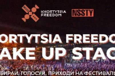 zritelyam-predlozhili-vybrat-kto-vystupit-na-masshtabnom-festivale-khortytsia-freedom.jpg