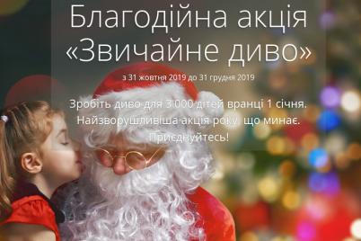 zvichajne-divo-u-privatbanku-startuvav-novij-shhorichnij-zbir-koshtiv-dlya-nadannya-dopomogi-dityachim-likarnyam.png